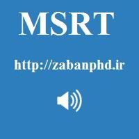 نمونه سوال بخش شنیداری یا لیسنینگ آزمون MSRT – مکالمه پنجم