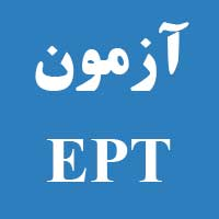 آزمون EPT چیست