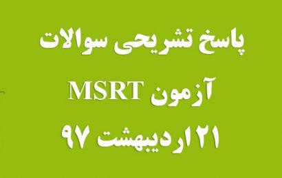 پاسخ تشریحی سوالات آزمون MSRT اردیبهشت 97