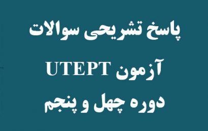 پاسخ تشریحی سوالات آزمون UTEPT دوره 45