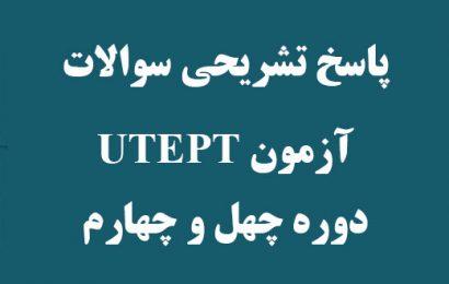 پاسخ تشریحی سوالات آزمون UTEPT دوره 44